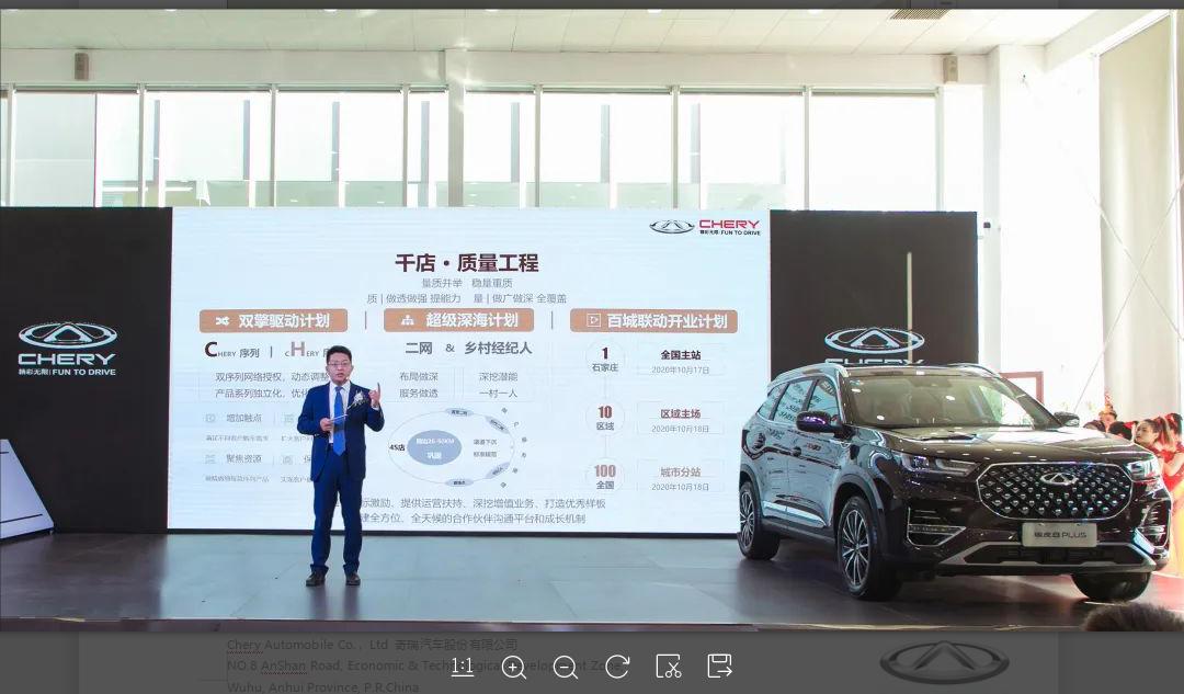 厚积薄发,以变应变奇瑞汽车2020年逆势增长8.6% 总销量达44.9万辆