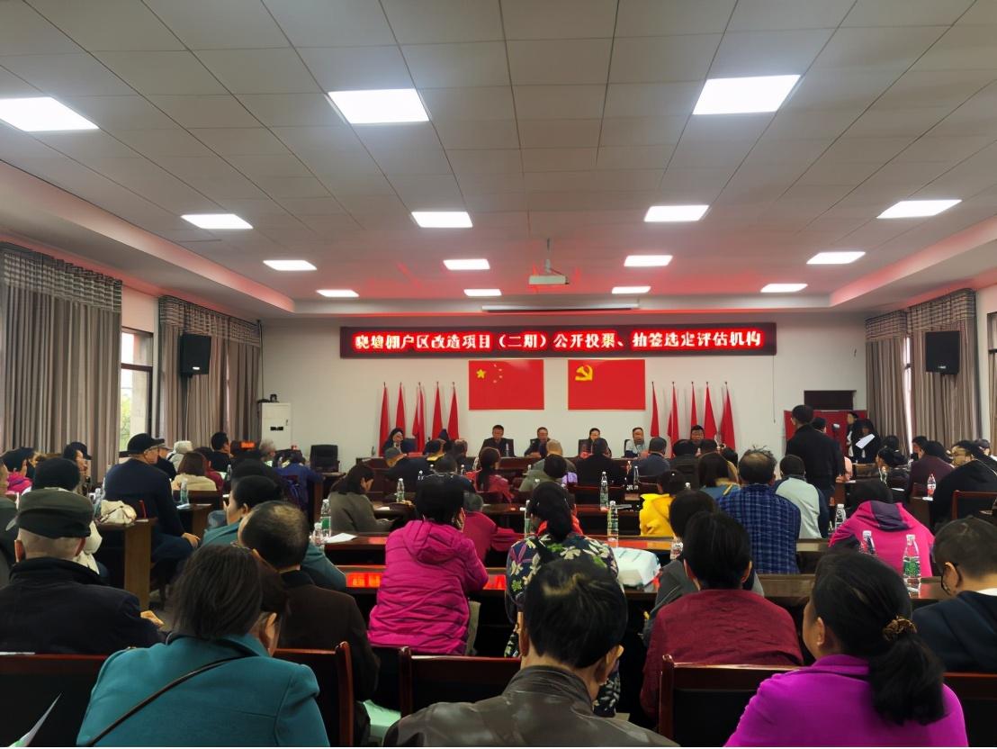 湘潭市优居中心指导晓塘棚改二期项目公开投票选定评估机构