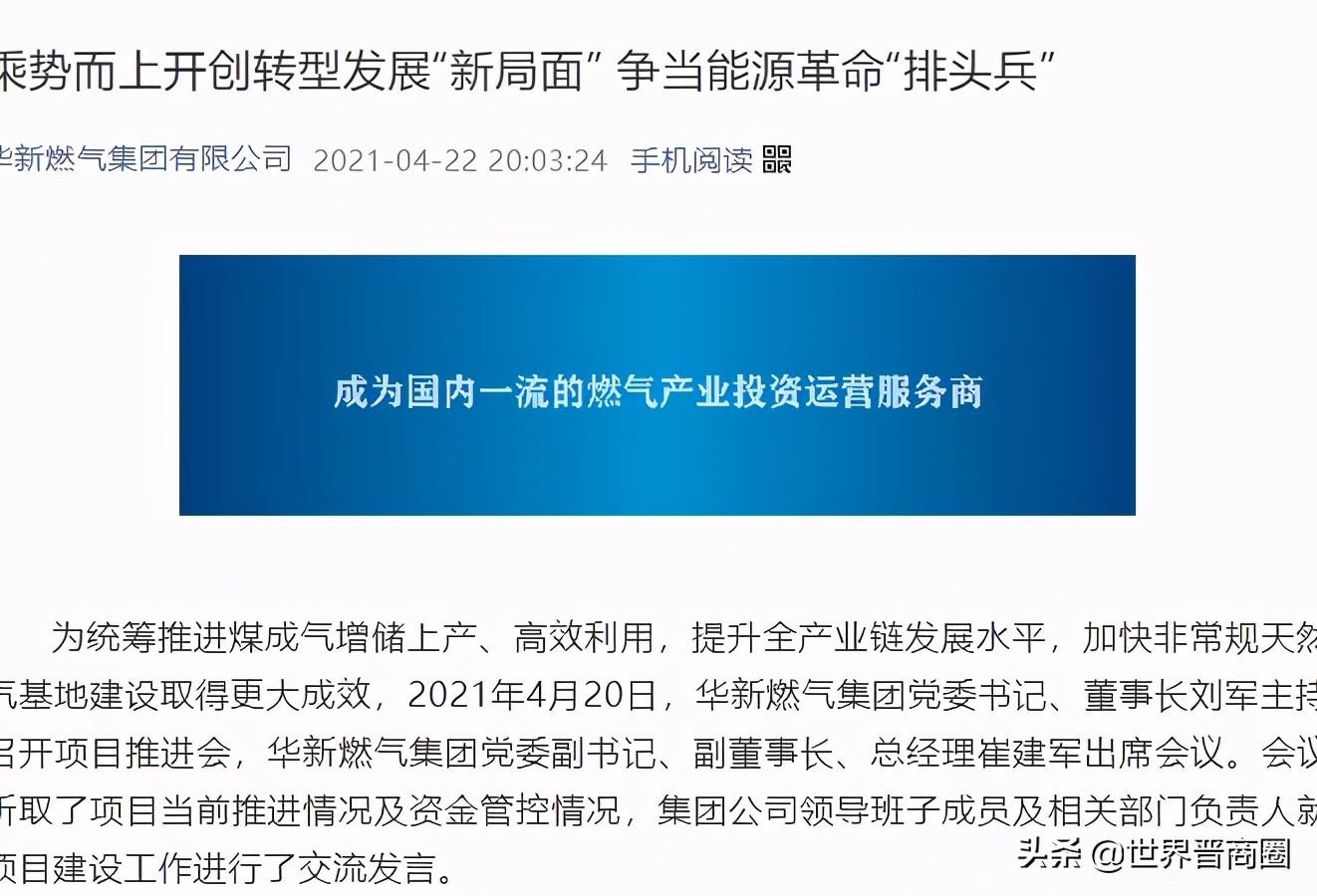 晋能控股集团高管再出缺!刚刚,崔建履新华新燃气集团总经理