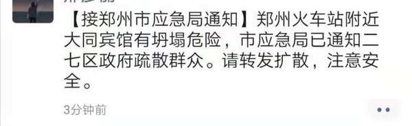 郑州火车站大同宾馆有坍塌风险?工作人员:情况属实,请暂时不要到该区域