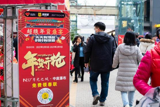 2021爱尚重庆·网上年货节点亮消费新热点