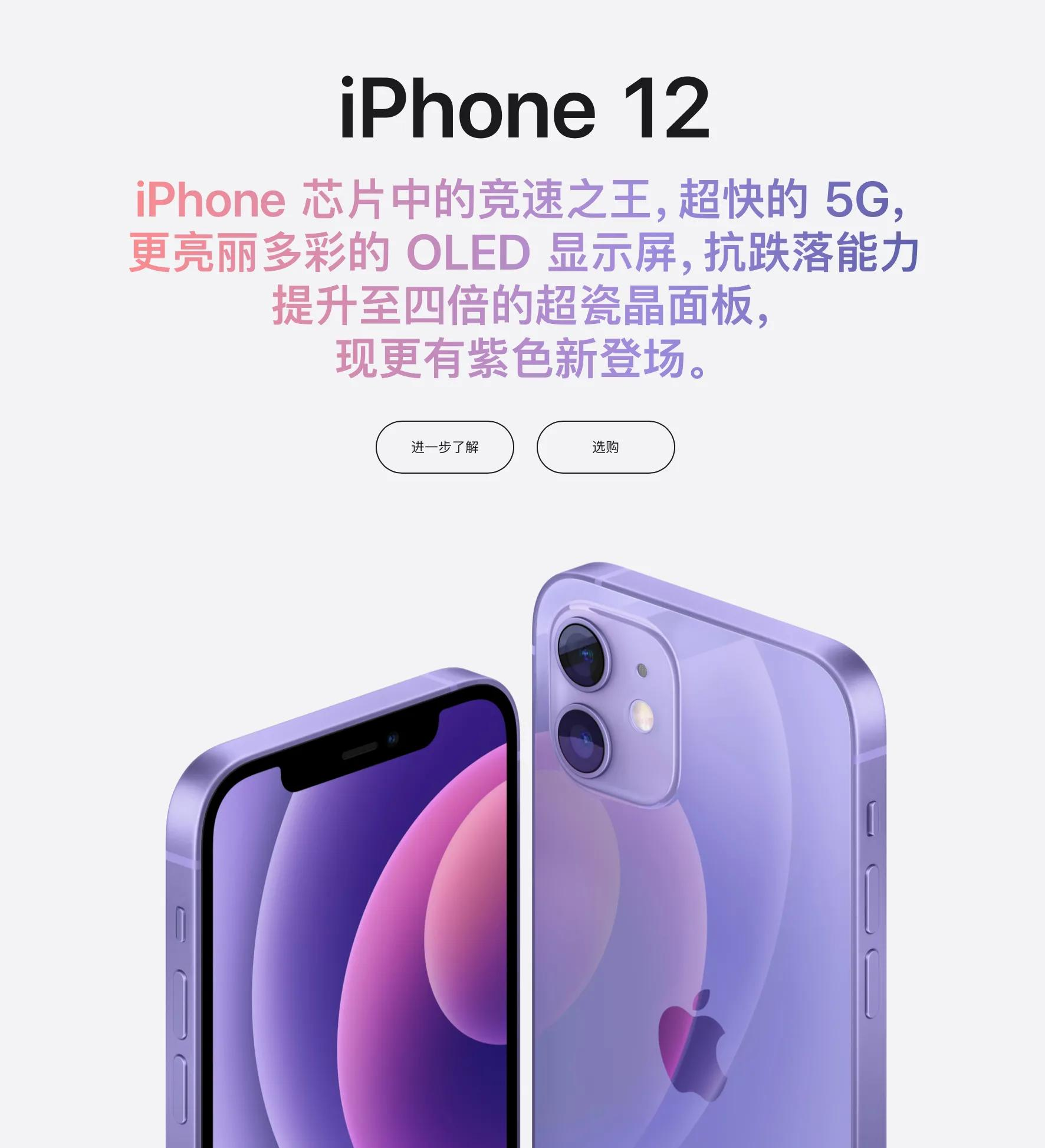 苹果春季发布会!ios14.5系统更新