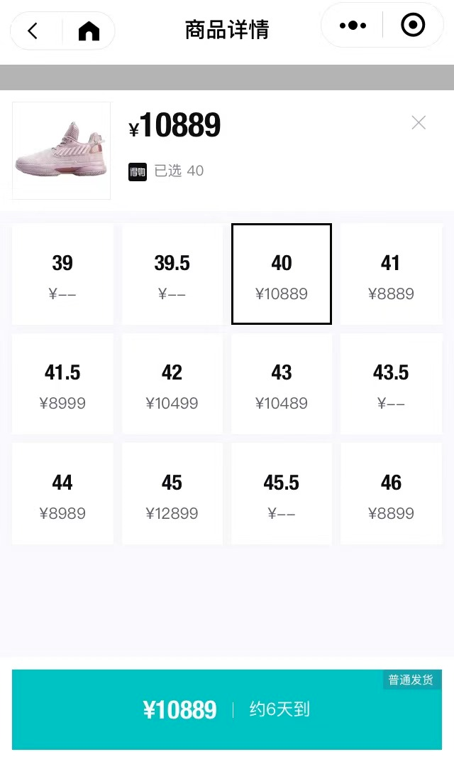 Li Ning is fried shoe person is stared at on, be fried to reach 48889 yuan, netizen: I should be bought be able to bear or endure gram