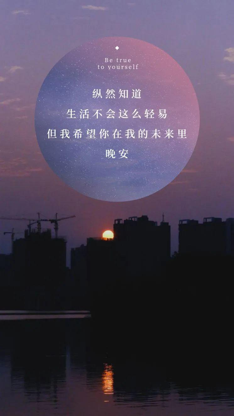 早安心语美好的一句话:心甘情愿,这个词,勇敢又�卑微
