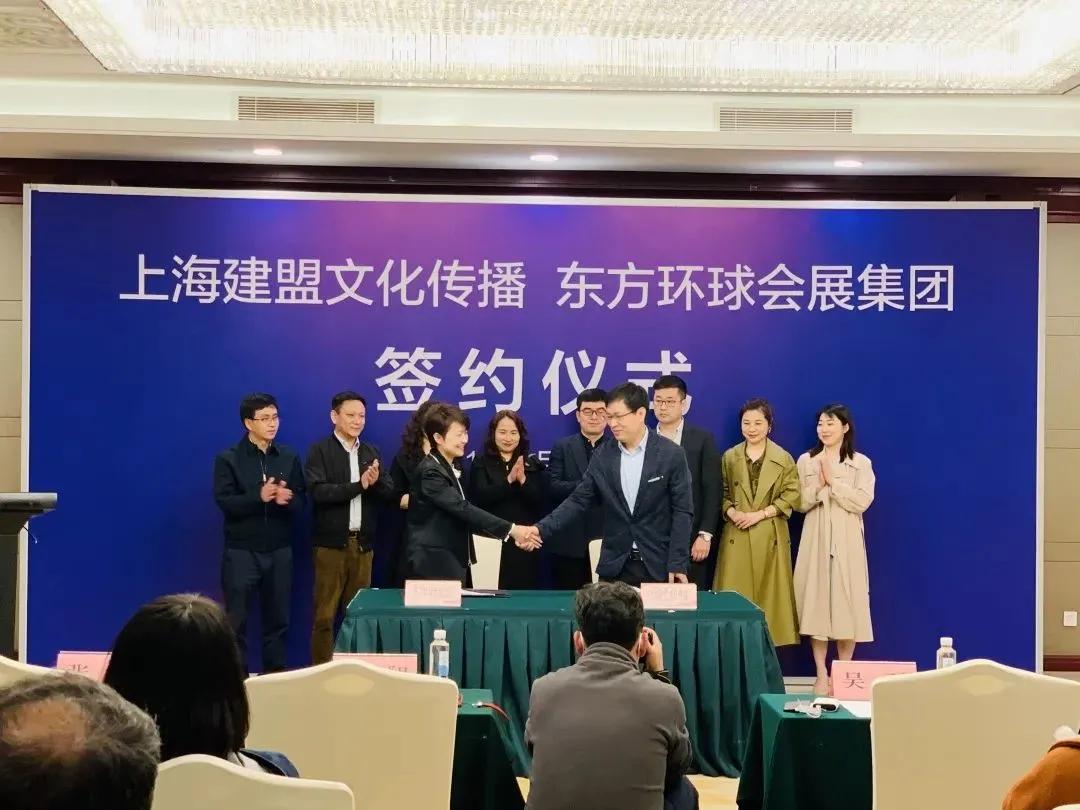 上海建盟文化傳播和東方環球會展集團成功簽訂戰略合作!強強聯合