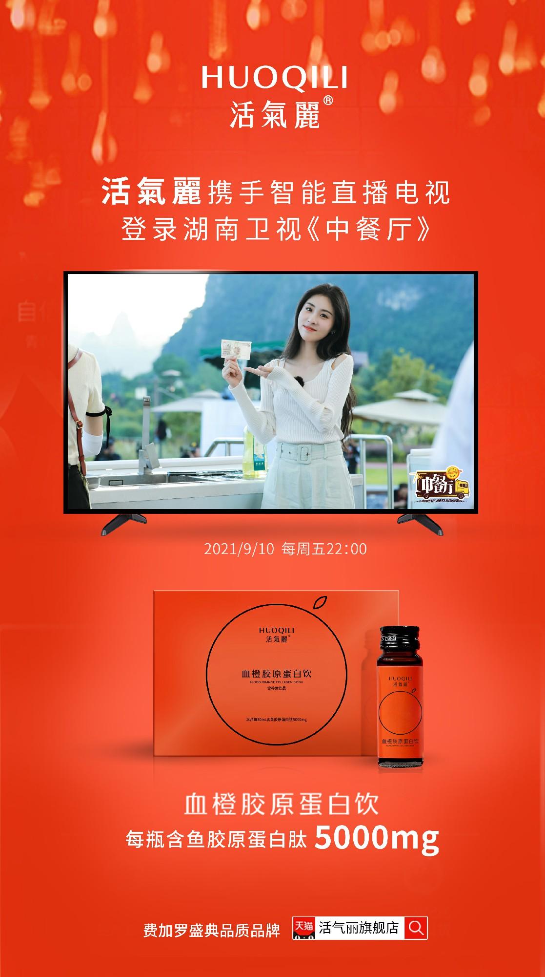 活气丽携手智能直播电视登录湖南卫视 时尚健康活气汇聚《中餐厅》