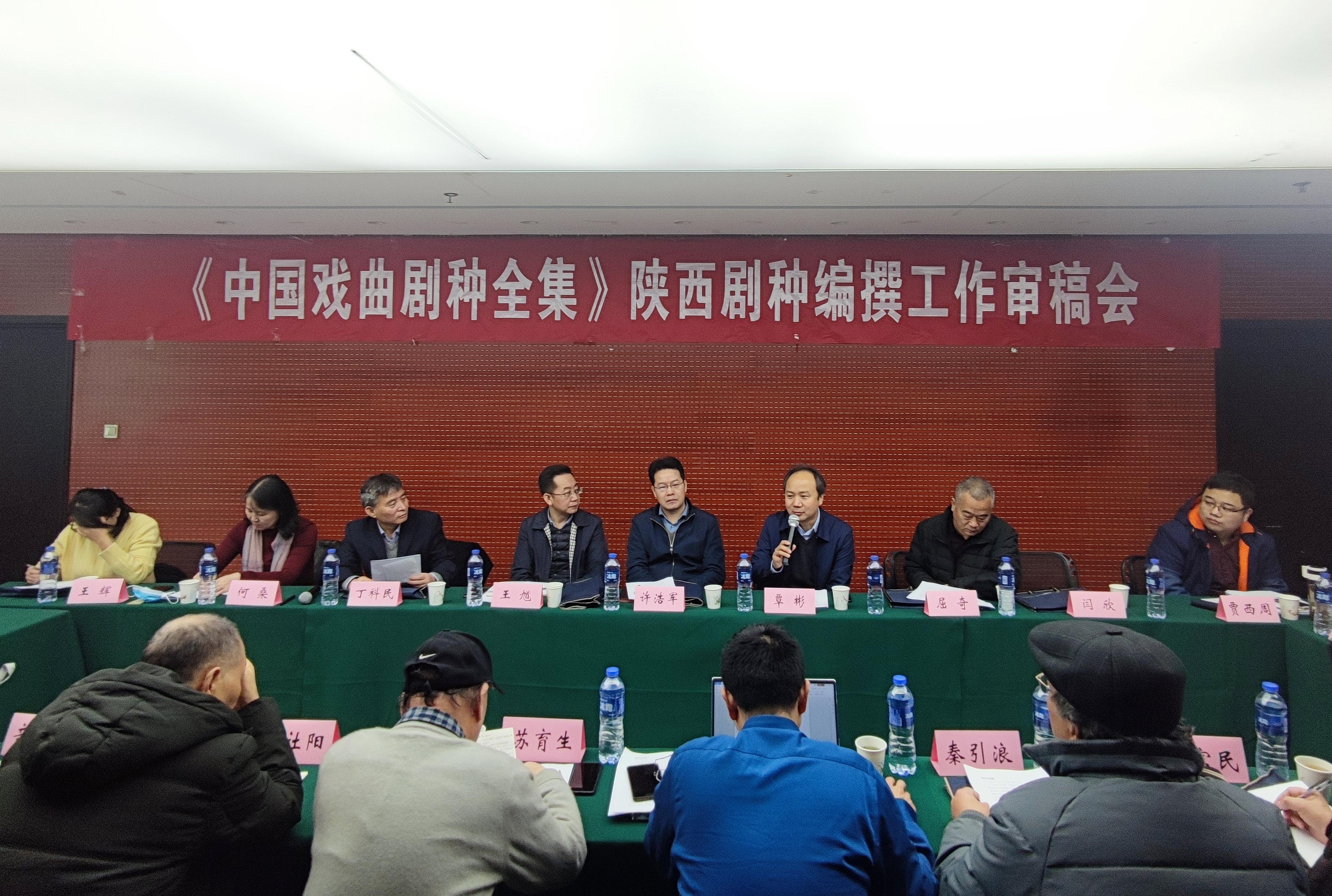 《中国戏曲剧种全集》(陕西卷)弦板腔等六剧种撰写完成接受评审