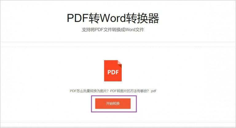 怎么把PDF转换成Word?只用这个工具就可以啦