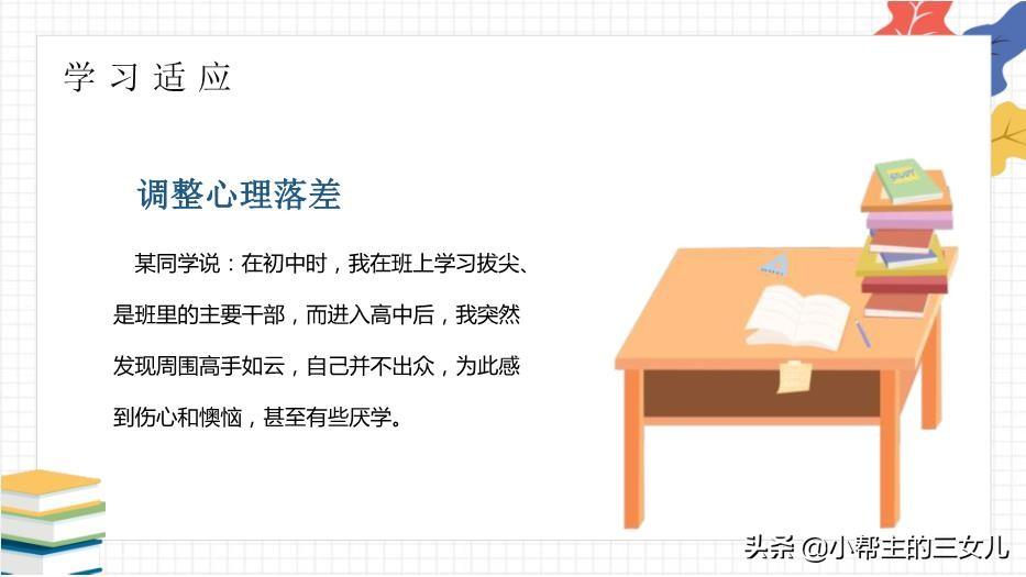 高中心生开学心理疏导调整专用PPT课件(精)