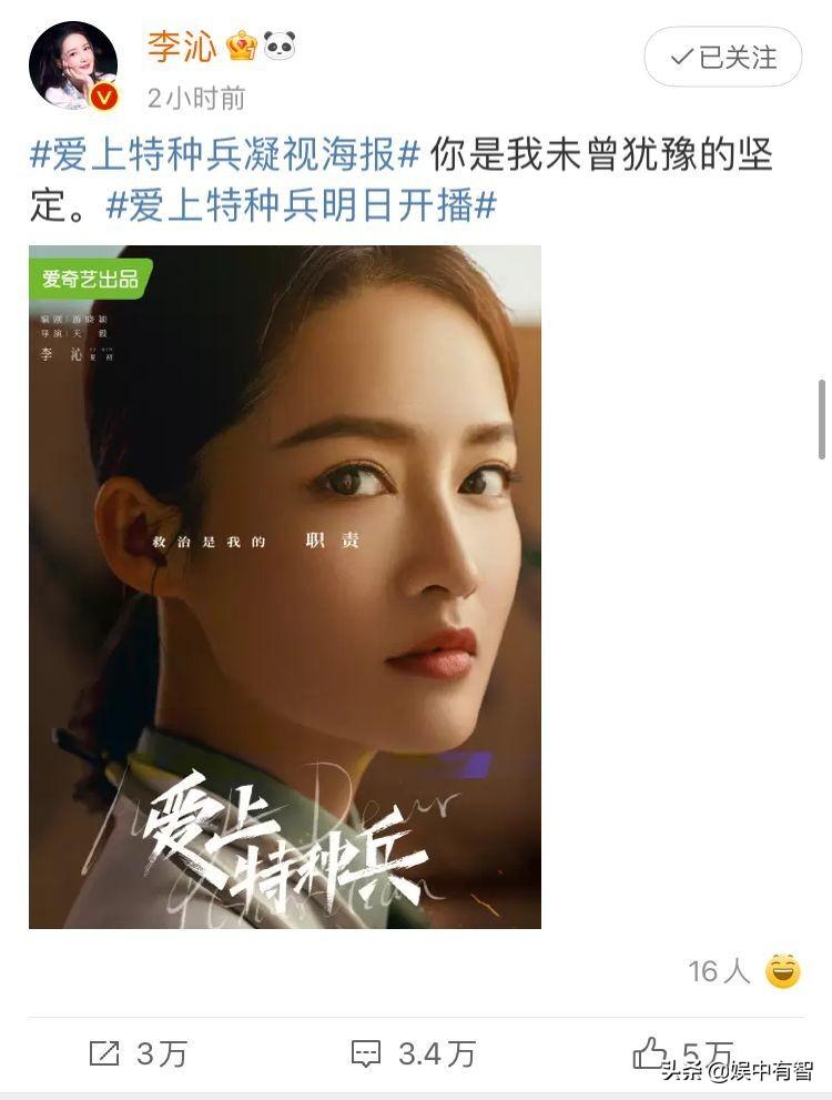 《爱上特种兵》凝视海报暗藏细节,李沁黄景瑜眼中都有对方的模样