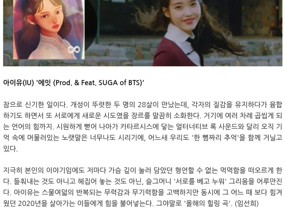 2020年韓國十大歌曲榜單:IU合作曲上榜,粉墨團新歌也入選
