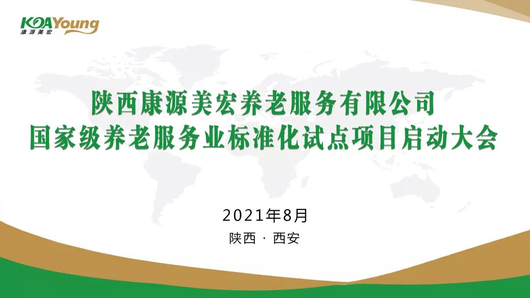 康源养老组织召开国家级养老服务业标准化试点项目启动大会