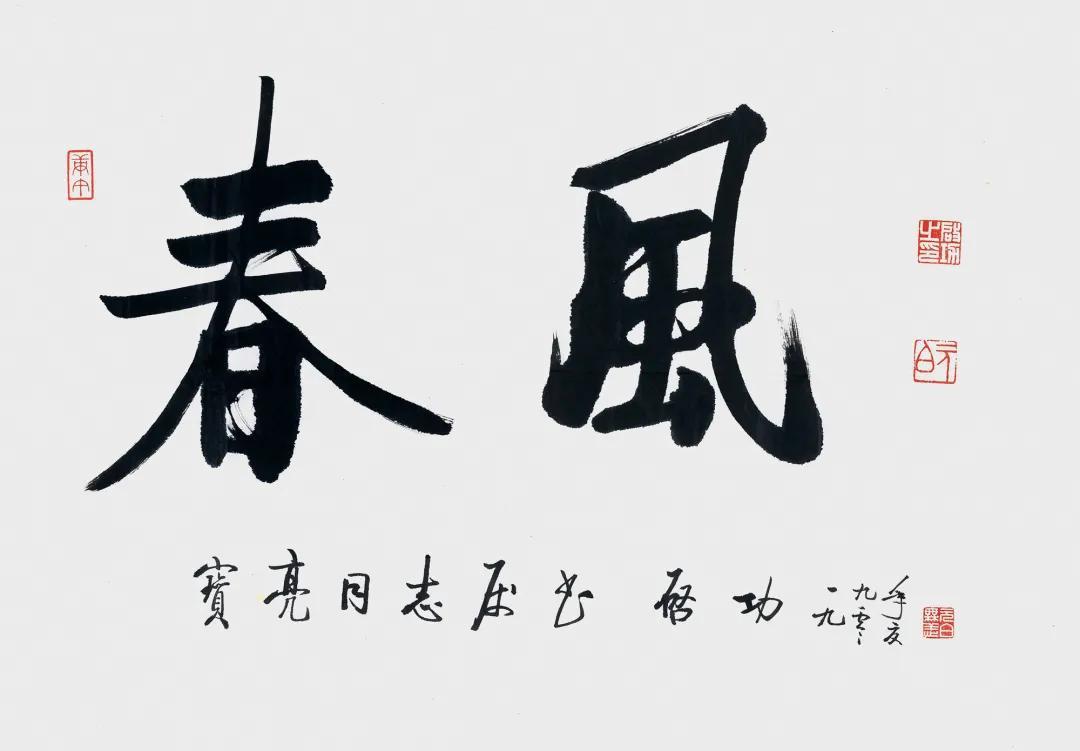 展讯 | 景行维贤启功作品展将于11月27日在荣宝斋大厦开展