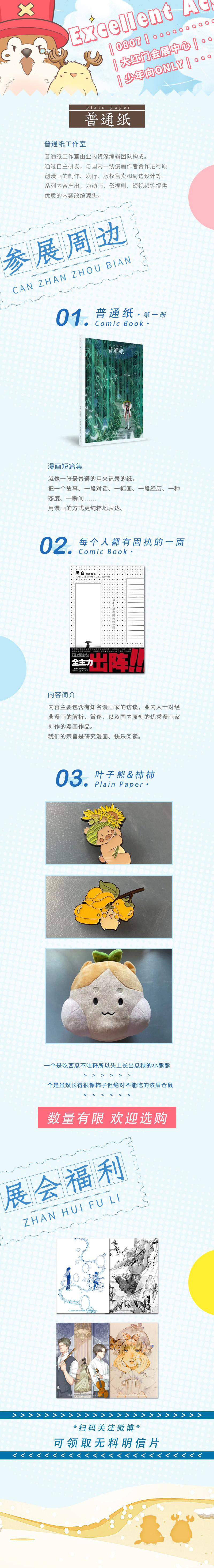 2021北京EXA少年向同人展8月7日现场全情报公开!不容错过