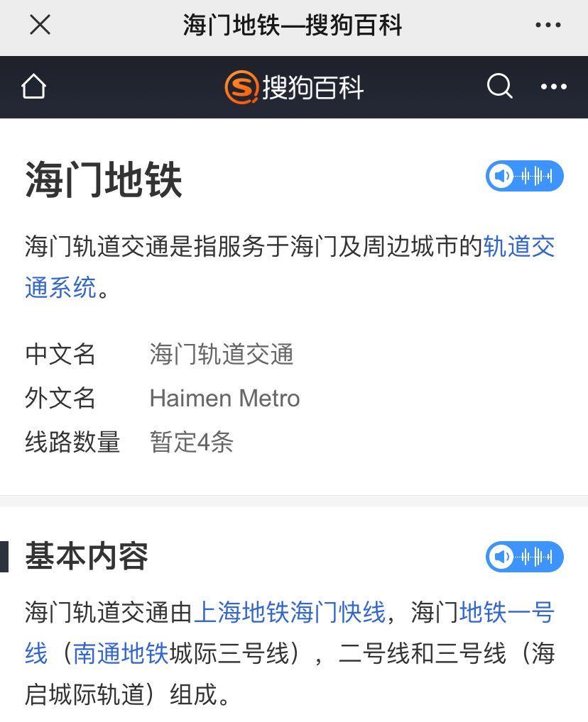 坐地铁去上海?沪通城际线路走向曝光!直通上海北站