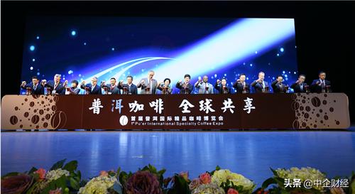 普洱市绿色食品推介暨中国咖啡产业创新发展峰会在京举办