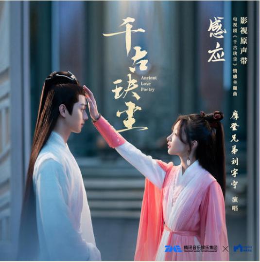 刘宇宁《千古玦尘》主题曲《感应》正式上线酷