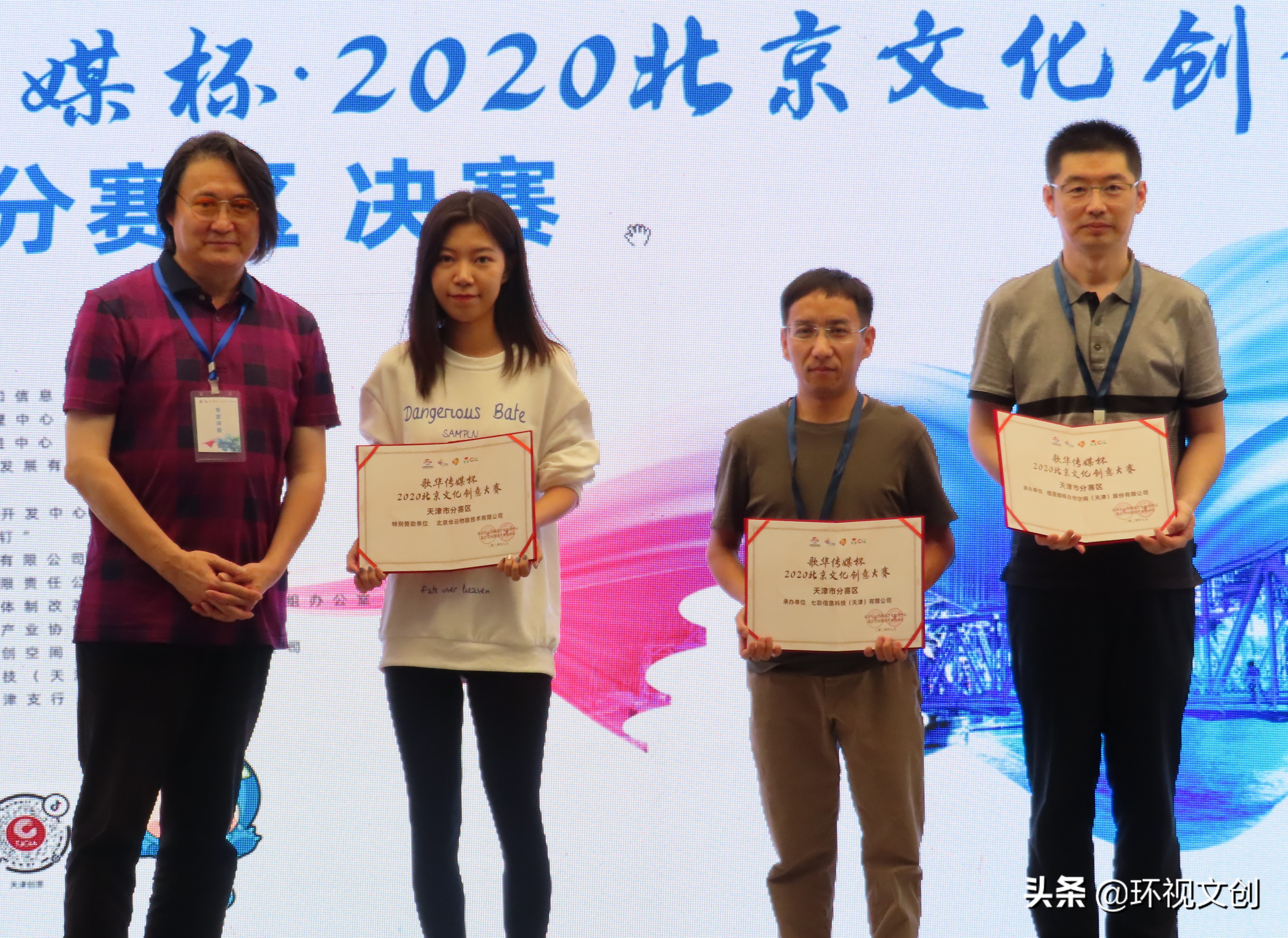 2020北京文化创意大赛华北赛区天津市分赛区决赛圆满落幕◇