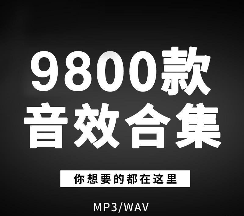 9800款音效合集,20G音效素材库,转场特效综艺音频,限时免费送