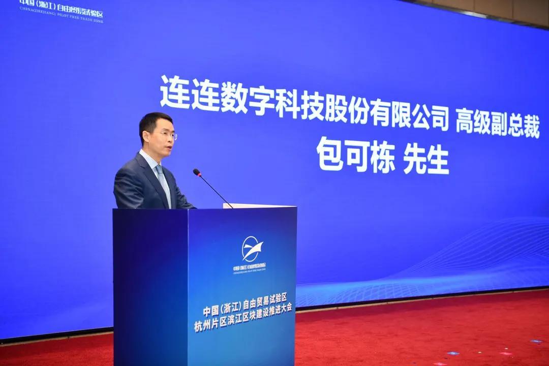 打造全球数字自由贸易中心!自贸区杭州片区滨江区块建设动力强劲