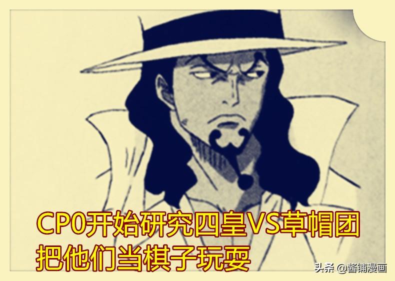 海賊王1003話:CP0評價凱多折損3000戰力,路飛佔優勢