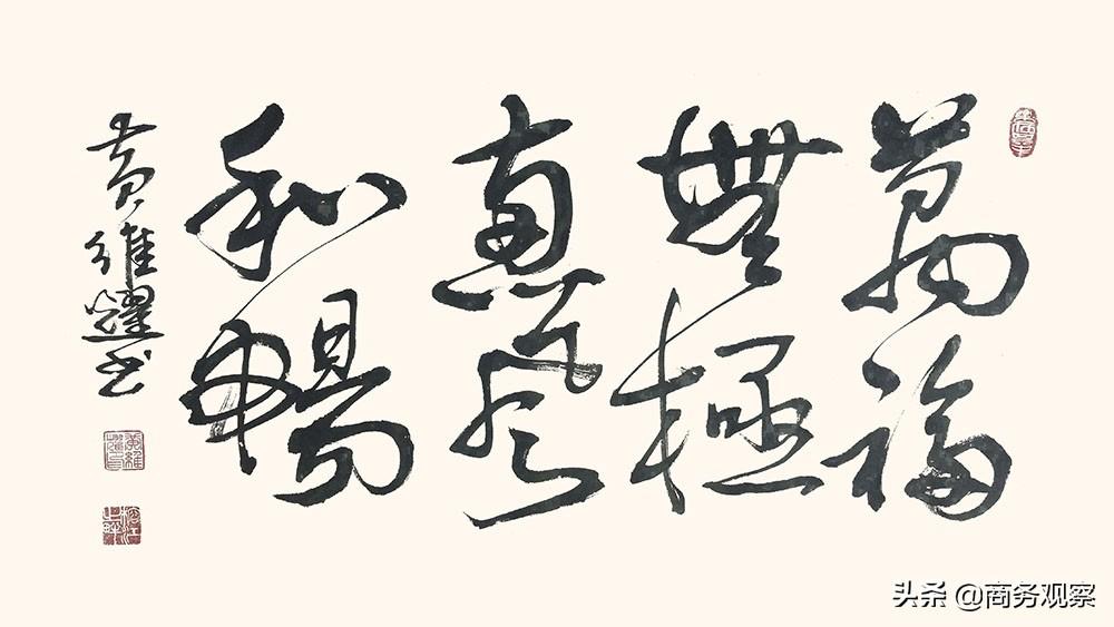 《时代复兴 沧桑百年》全国优秀艺术名家作品展——黄维耀