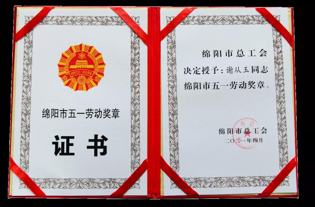 "dafa黄金版网页版登录董事长谢从玉荣获""绵阳市五一劳动奖章"""