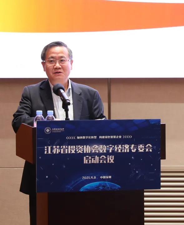 科远智慧参加江苏省投资协会数字经济专委会启动会议并作专题报告