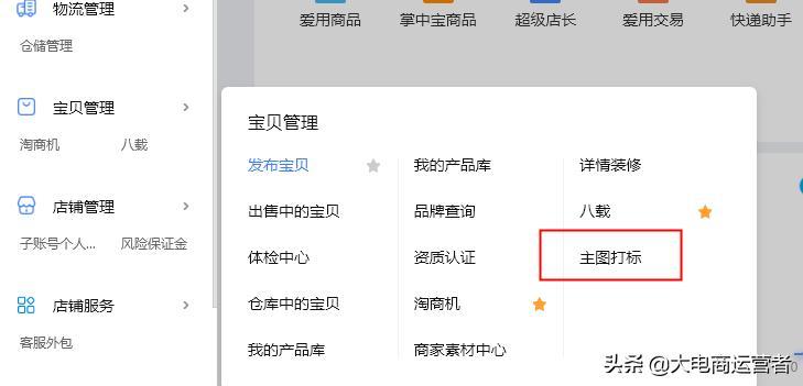 淘宝天猫手淘推荐流量获取基础操作有哪些?