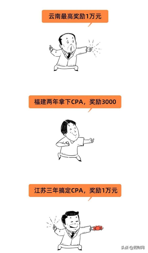 今年CPA考生太幸运!官方文件透露