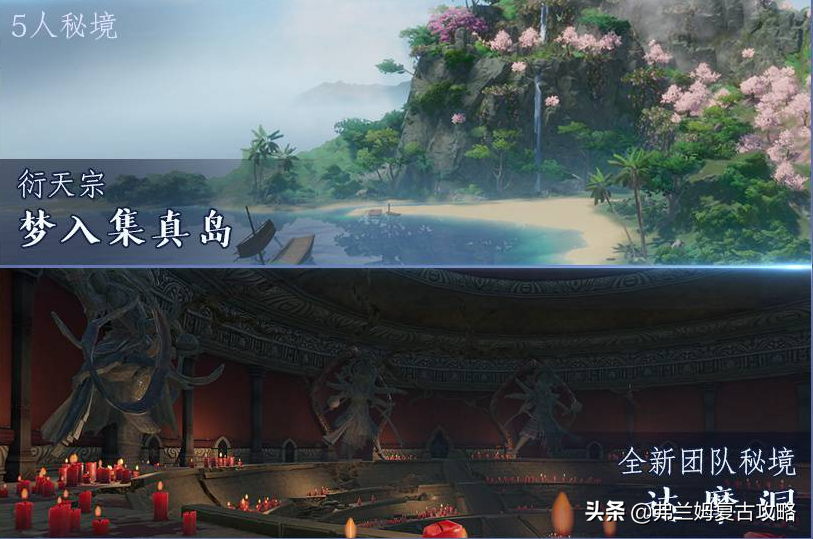 《剑网3》新资料片