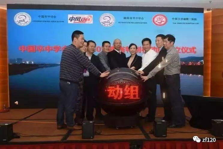 《中风120五周年》,湖南省中风120特别行动组成果展