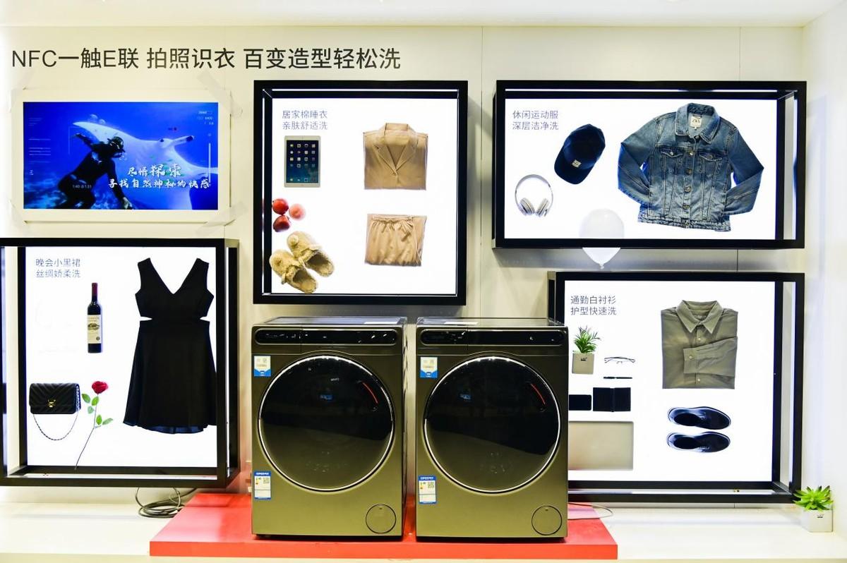 碰一碰、拍照就能洗衣!Leader发布行业首台带NFC洗衣机