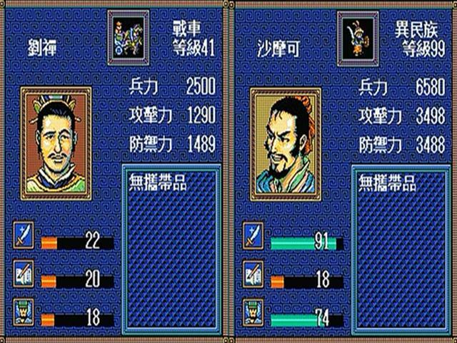 三国志英杰传,我方10大低智商武将,骑兵果然都是肌肉男
