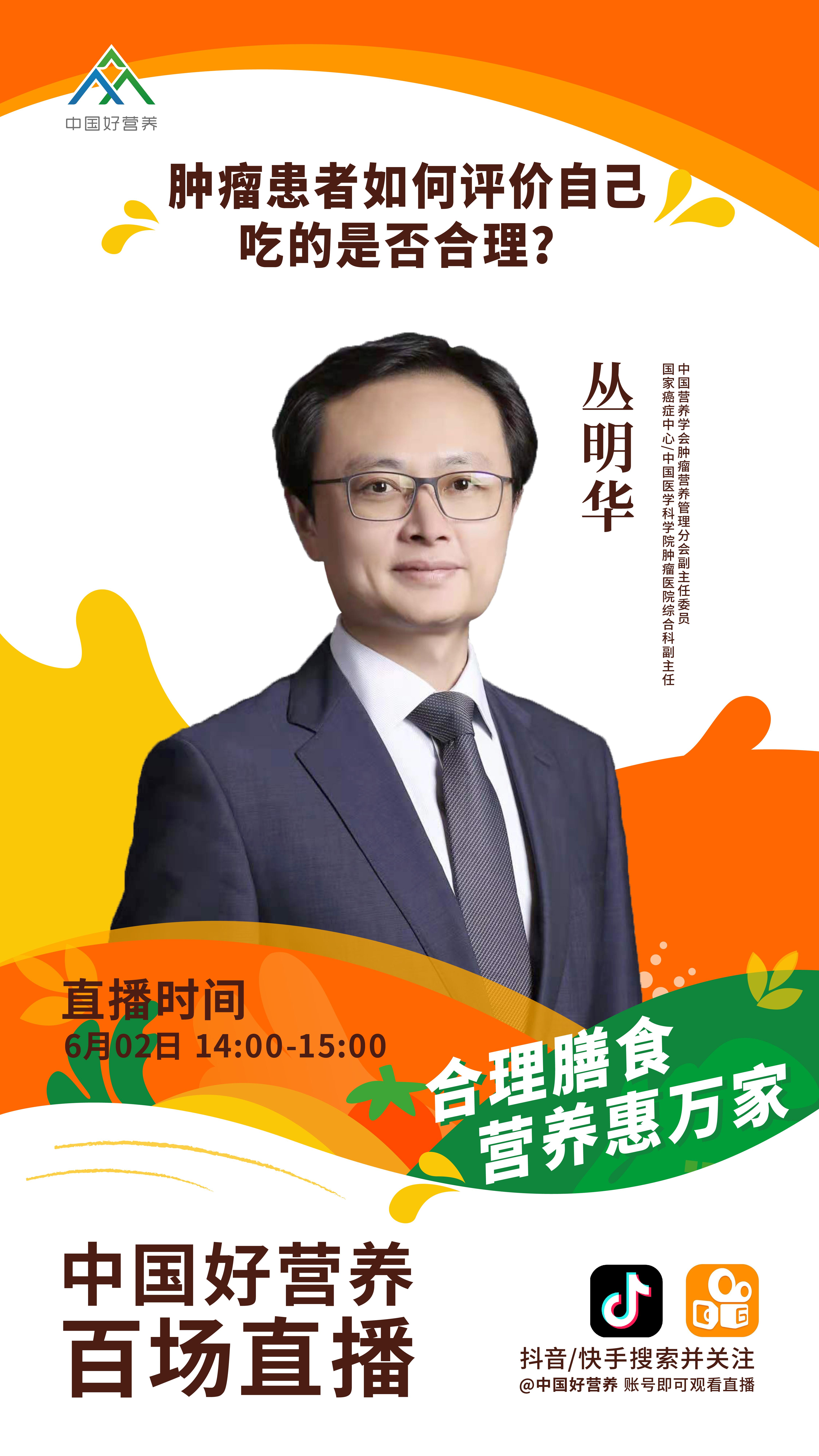 中国好营养百场直播