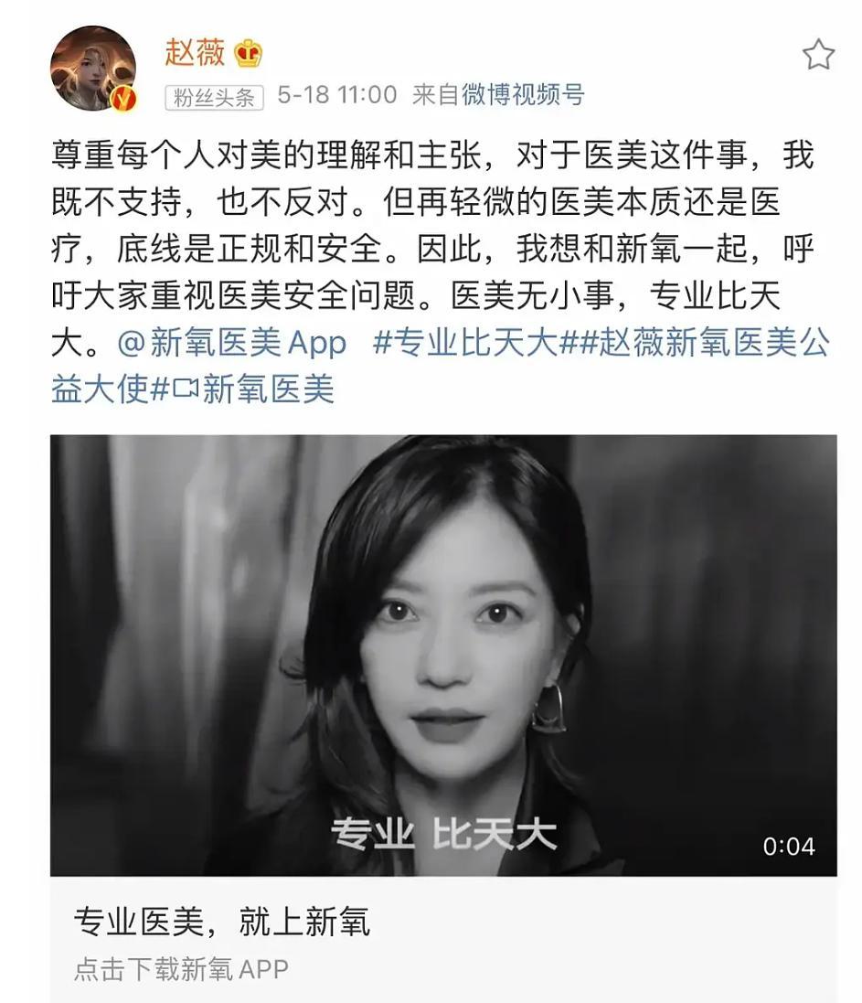 """赵薇被封杀,刚被她""""公益大使""""满百日的这个行业,躺枪不冤"""