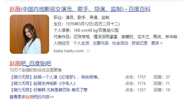 网曝赵薇被多平台除名,结果却大相庭径,对此