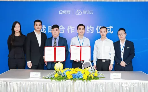 官宣!Q房网与腾讯云达成战略合作,助力房地产行业的数字化转型
