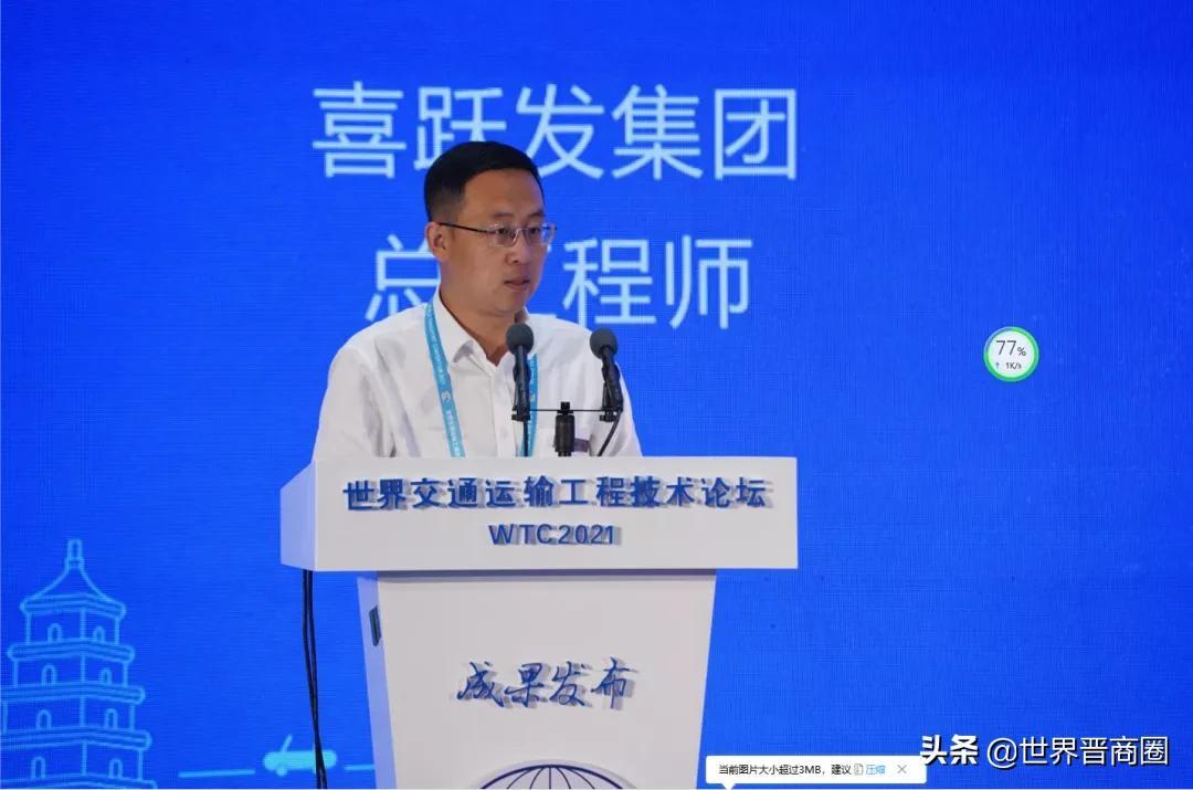 """中国第一家""""路保姆""""公司喜跃发世界交通运输大会官宣乘风破浪"""