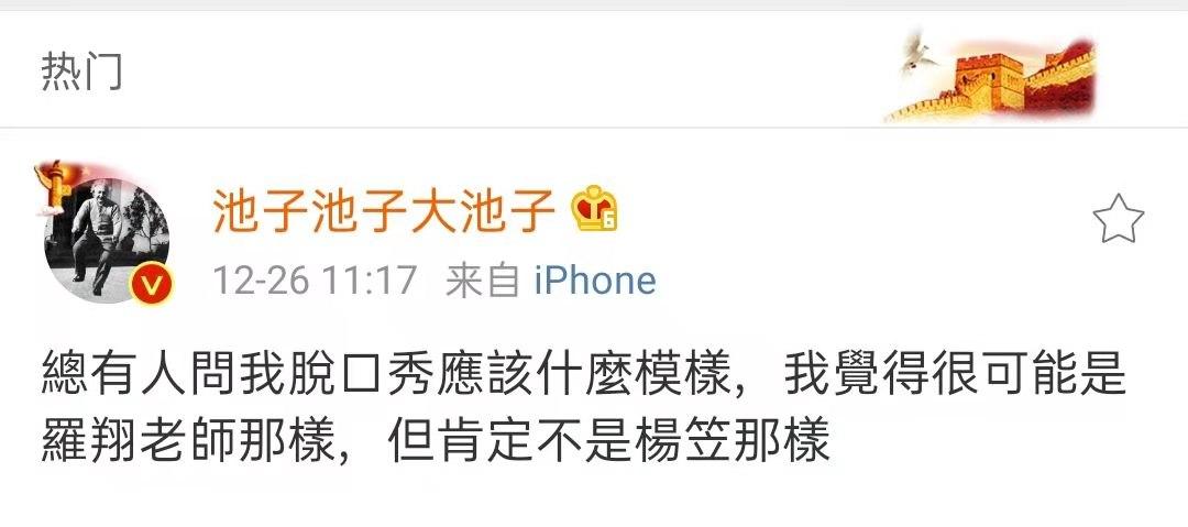 咪蒙二代?脱口秀演员杨笠开性别炮:男人没底线、没男人会更好