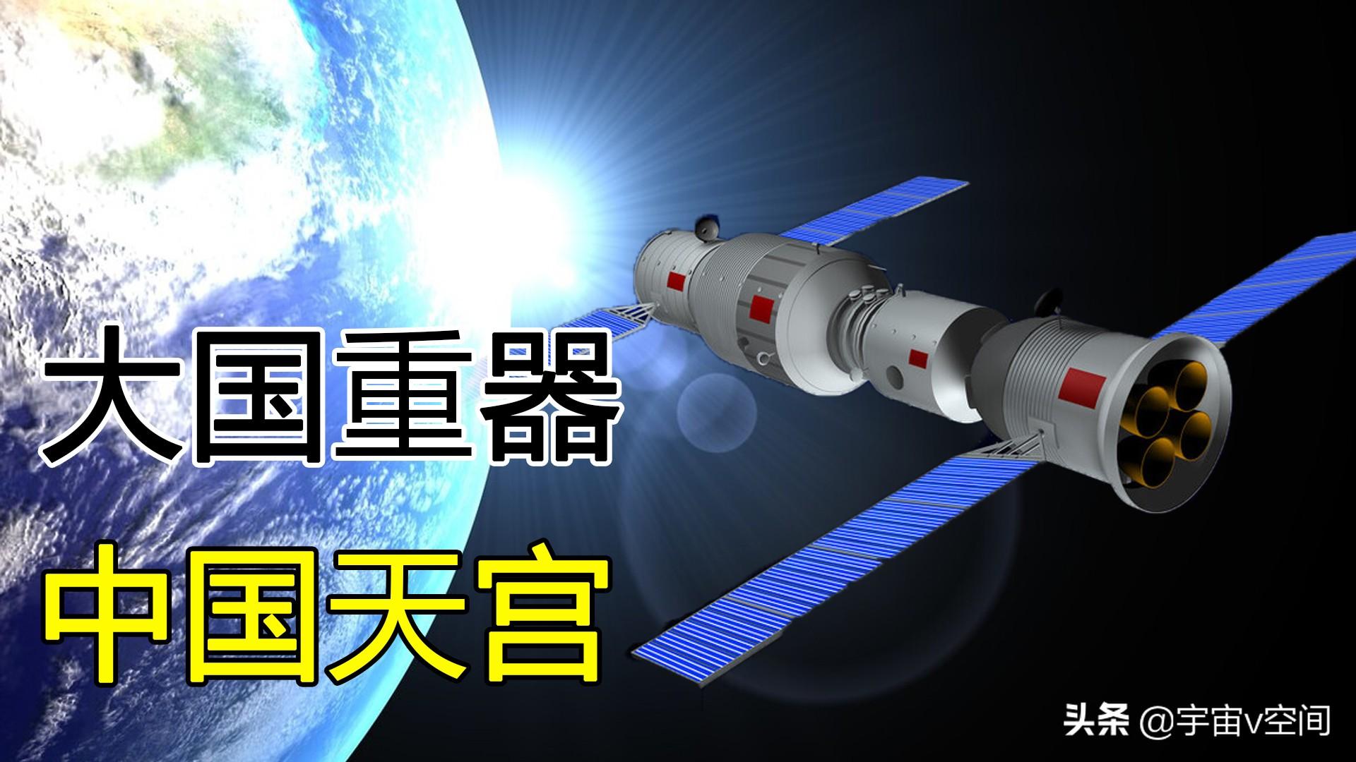 大国重器,建造空间站有多难?为何只有中国可以独自完成?
