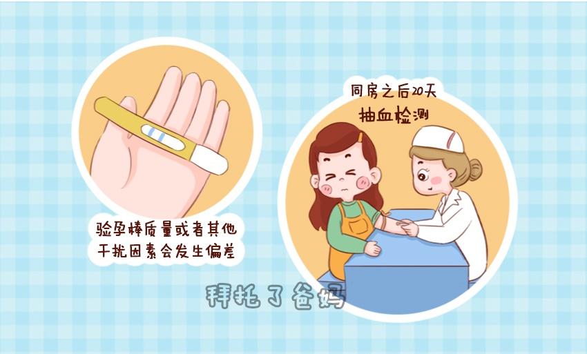 验孕棒到底多久就能测出怀孕,怀孕多久能测出来