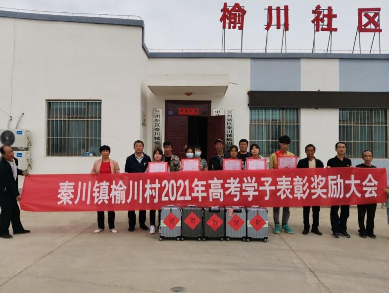 【我为群众办实事】秦川镇各村开展爱心助学 情暖助力大学生圆梦