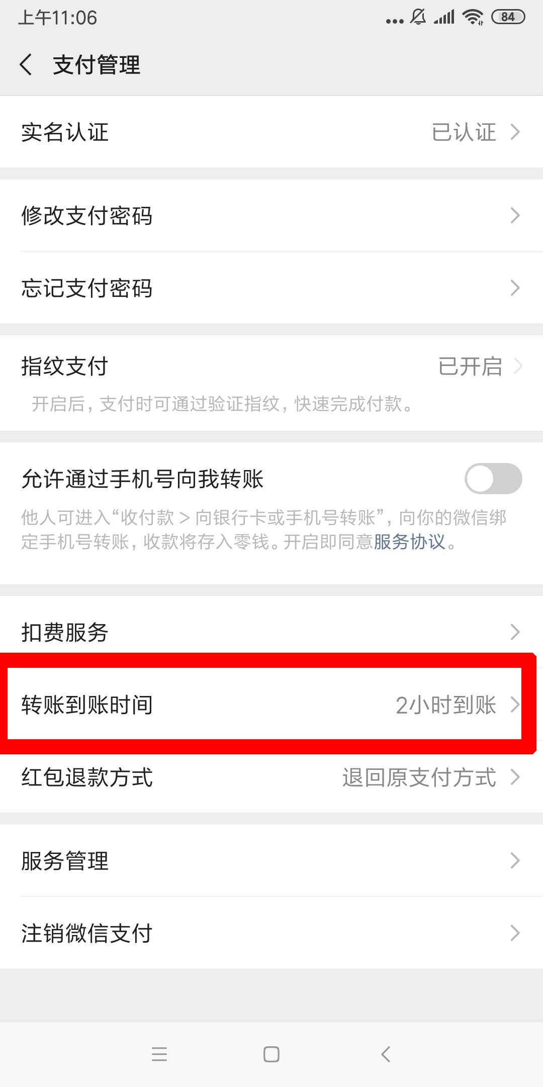 微信轉賬待入賬是什么意思(已收錢待入賬能撤回嗎)