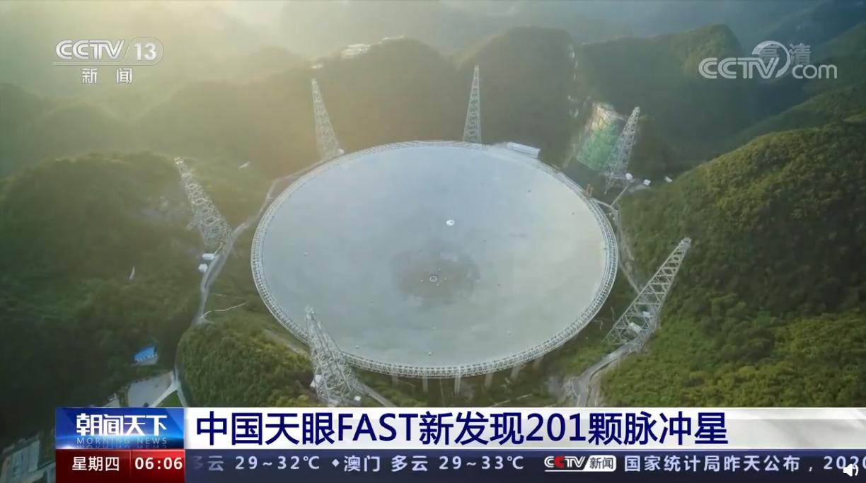 中国天眼 FAST 新发现 201 颗脉冲星,含银河系之外的遥远星体