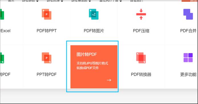 图片怎么转PDF?这个PDF转换器简单易操作