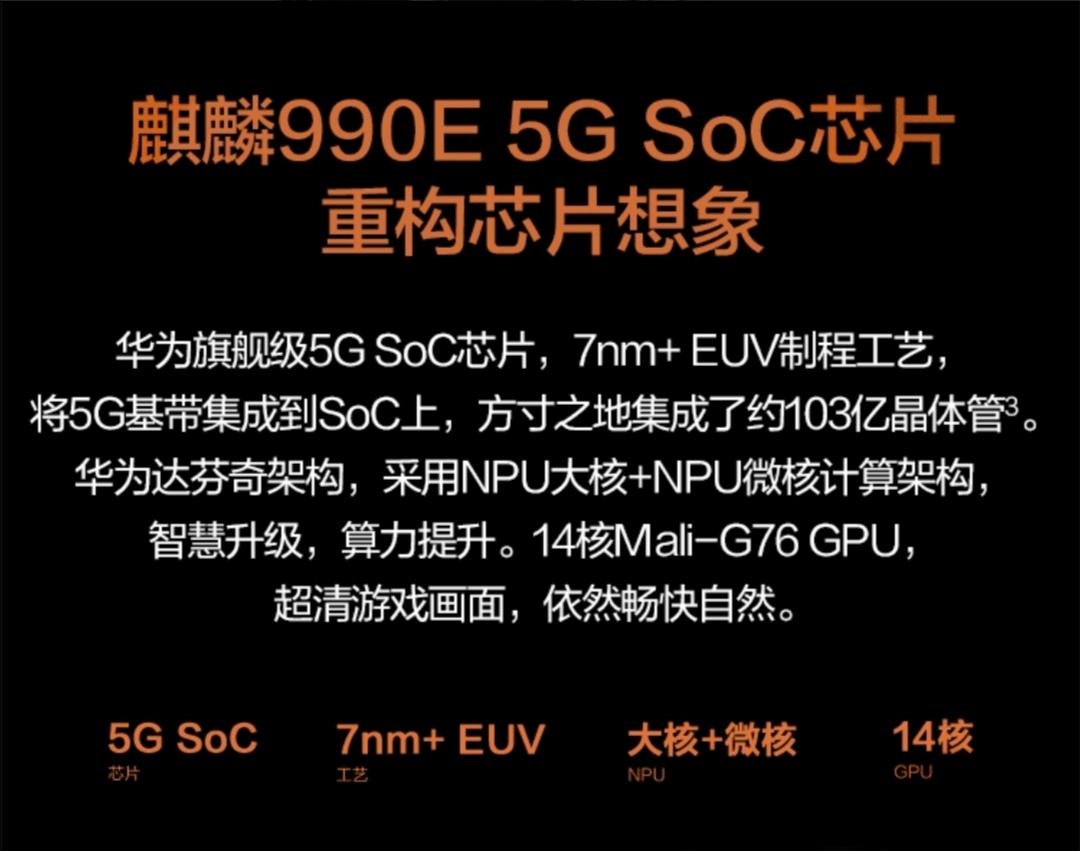麒麟990E和麒麟990、Mate30E Pro和Pro区别
