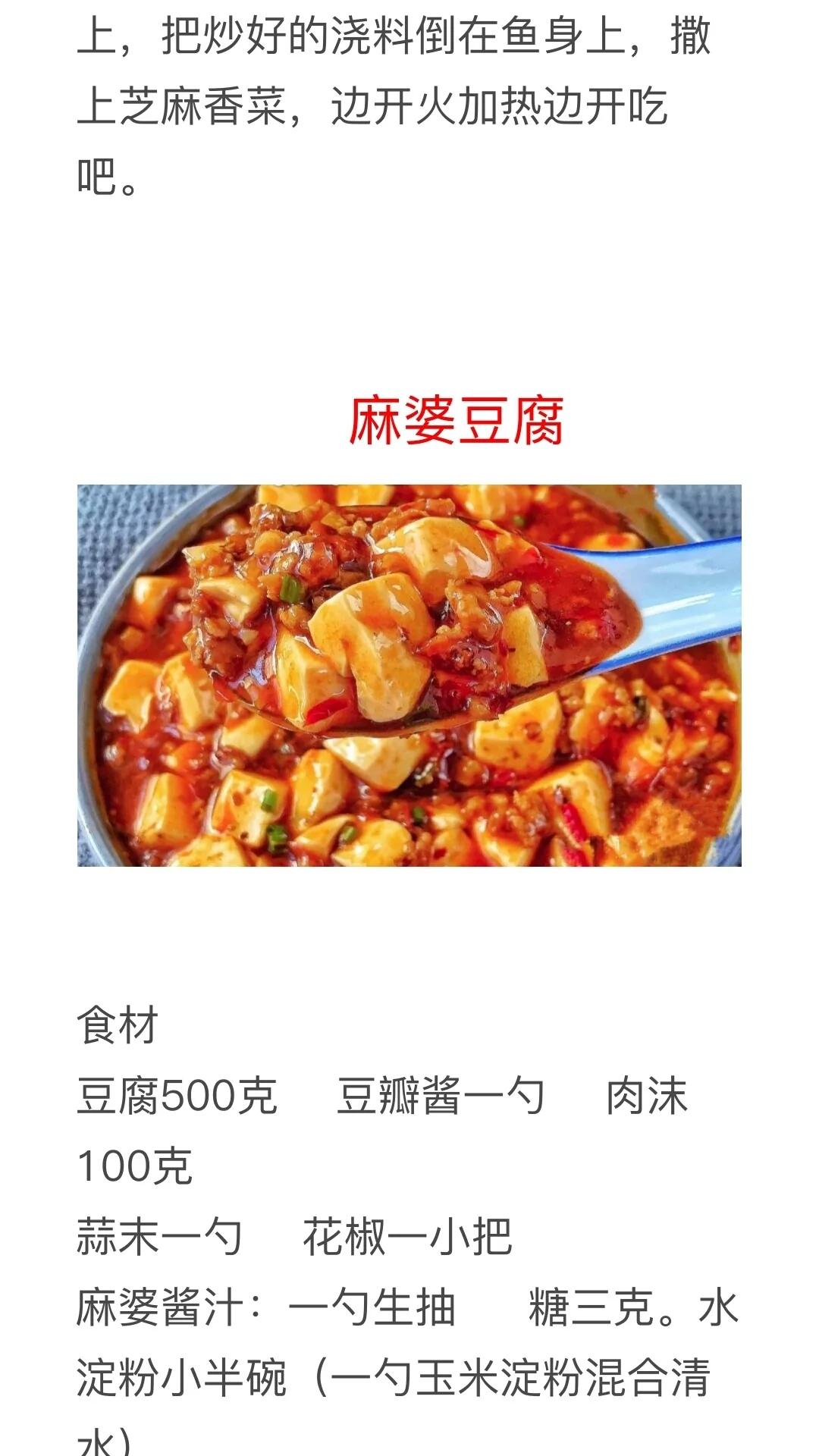 麻辣口味菜做法及配料 美食做法 第15张