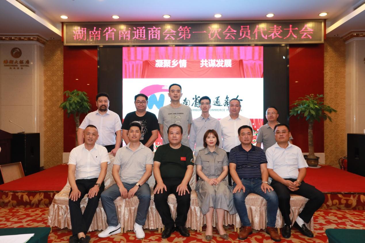 凝聚乡情,共谋发展 湖南省南通商会第一次会员代表大会隆重举行