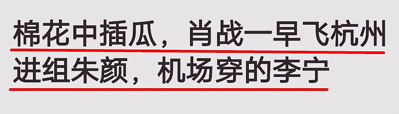 肖战穿李宁进组,《朱颜》剧组再添新人,这么多资源咖带得动吗